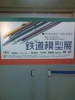 鉄道模型展