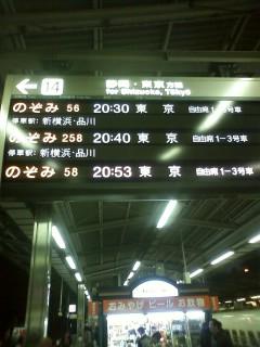 東へと向かう列車で