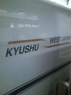 「さくら」で新大阪へ
