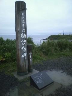 朝の納沙布岬