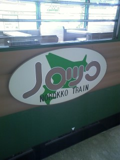 釧網本線のイベント列車