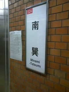 大阪市営地下鉄乗り歩き