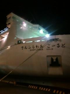 1か月半ぶりの船旅