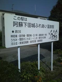 阿蘇下田城ふれあい温泉