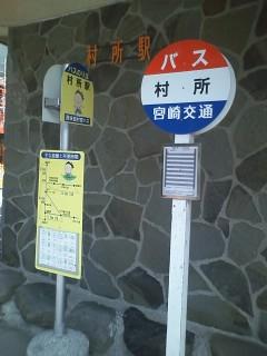 熊本・宮崎ドライブ