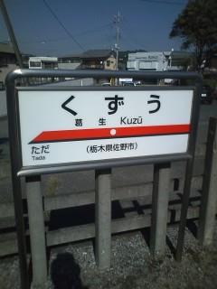 東武線乗りつぶし