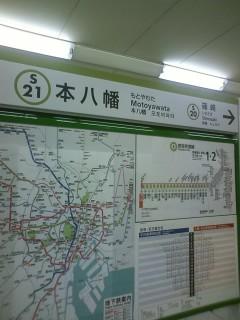 都営地下鉄乗りつぶし