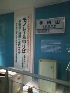 姫路モノレールを偲ぶ〜手柄山界隈
