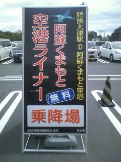 今日は熊本へ
