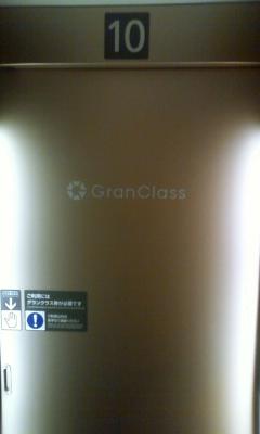 「はやぶさ」グランクラス
