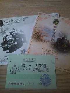 SL函館大沼号
