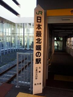 稚内駅周辺散歩