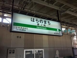 常磐線・代行バス区間から原ノ町へ