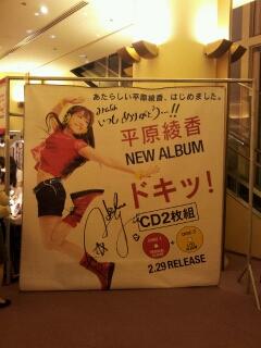 AYAKA HIRAHARA Concert Tour 2012 〜ドキッ!〜