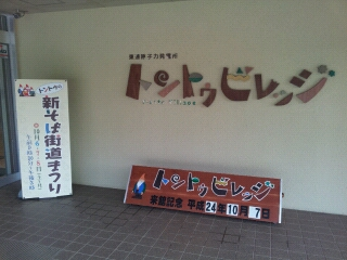 東通村にて〜尻屋崎から新そば街道まつりへ