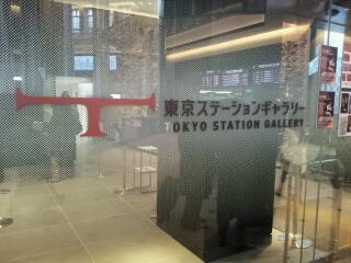 東京ステーションギャラリー「始発電車を待ちながら」