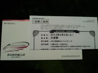 秋田新幹線E6系試乗会