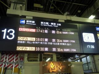 対馬〜名古屋 フェリー&新幹線の帰路