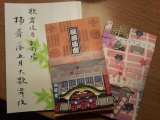 観劇のはしご 〜歌舞伎座・赤坂〜