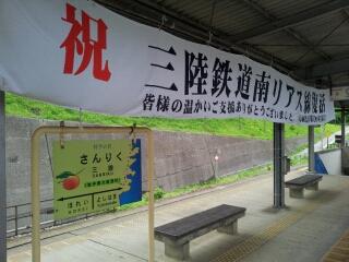三陸鉄道南リアス線で吉浜往復