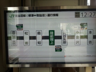 気仙沼線・大船渡線 BRT初乗り