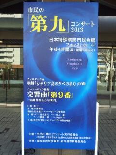 市民の「第九」コンサート2013