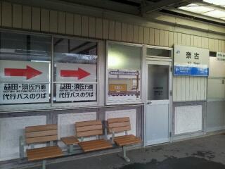 小野田線本山支線から山口線・山陰線代行バスへ