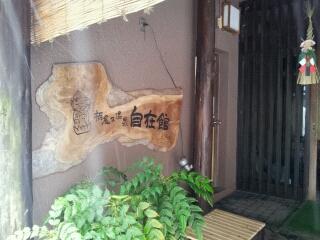 2014年浴び初めは栃尾又温泉