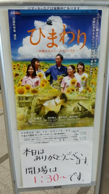 映画2題〜「愛の渦」「ひまわり」