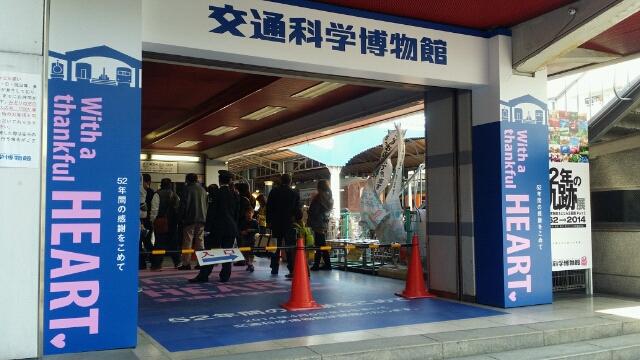 お名残・交通科学博物館