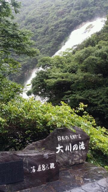 大川の滝・千尋の滝