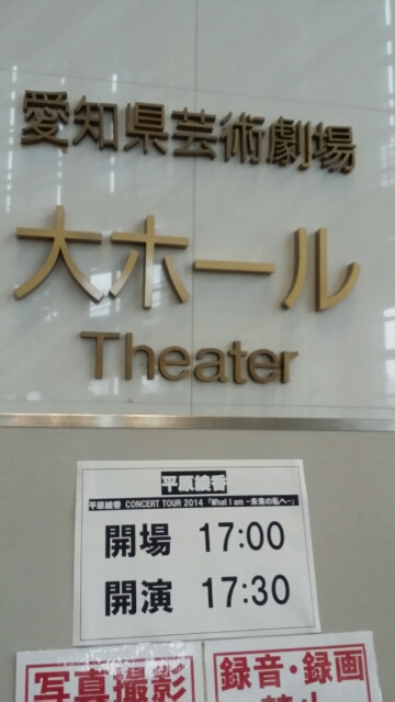 AYAKA HIRAHARA CONCERT TOUR 2014 「What I am -未来の私へ-」