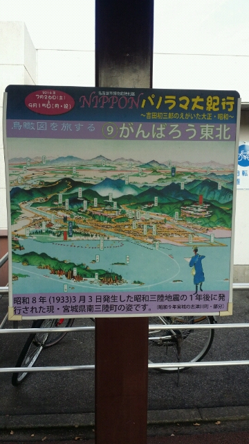 NIPPONパノラマ大紀行