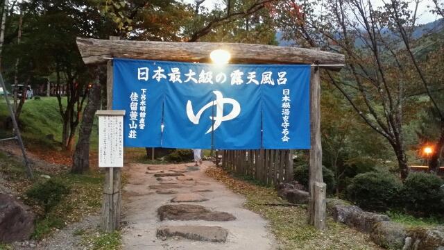 新穂高温泉・水明館佳留萱山荘