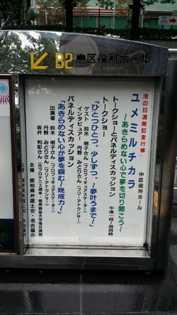 鈴木明子さんのトークショー