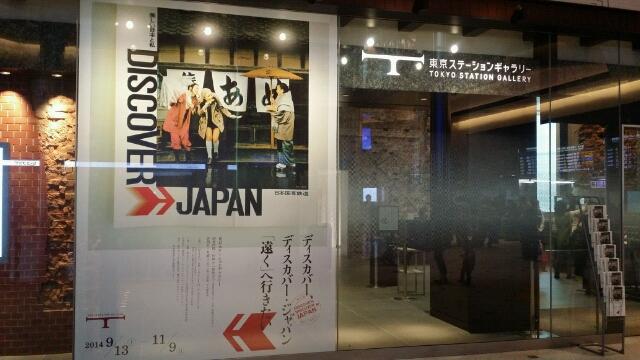 ディスカバー、ディスカバー・ジャパン 「遠く」へ行きたい