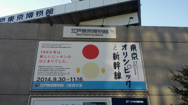 江戸東京博物館特別展「東京オリンピックと新幹線」