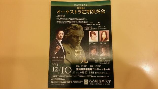 名古屋音楽大学 第38回オーケストラ定期演奏会