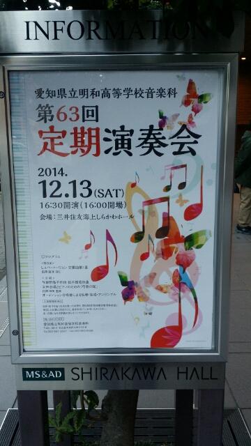 愛知県立明和高校音楽科 第63回定期演奏会