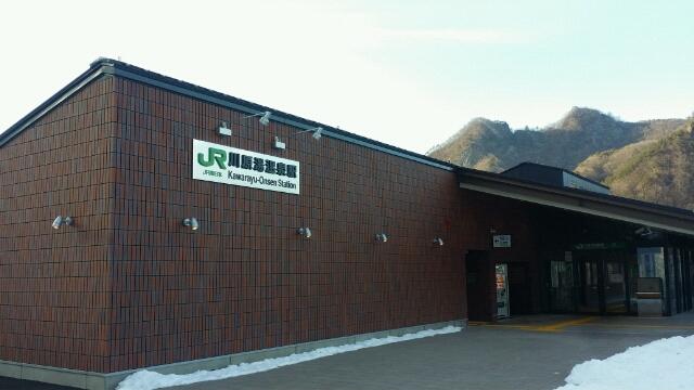 新旧川原湯温泉駅