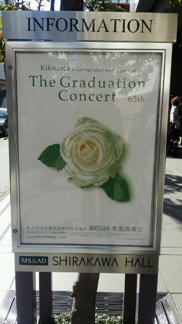 名古屋市立菊里高校音楽科 第65回卒業演奏会