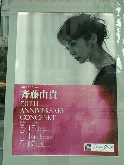 斉藤由貴 30th Anniversary Concert