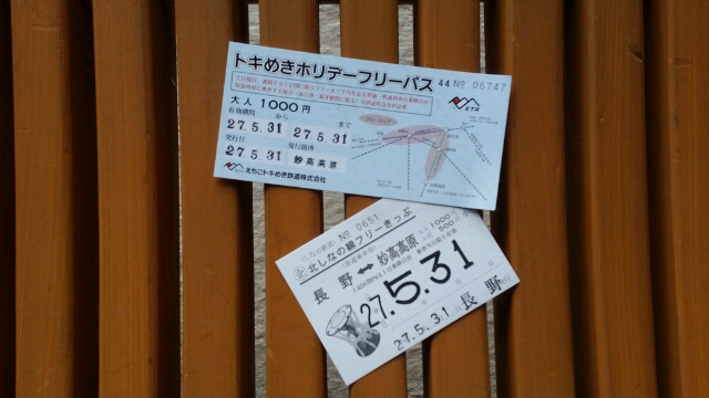 えちごトキめき鉄道初乗り