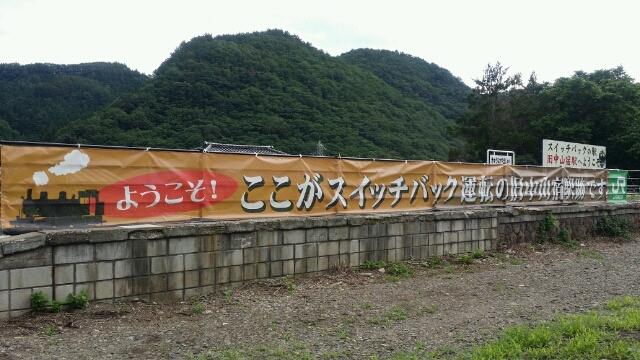 旧中山宿駅・スイッチバック駅跡
