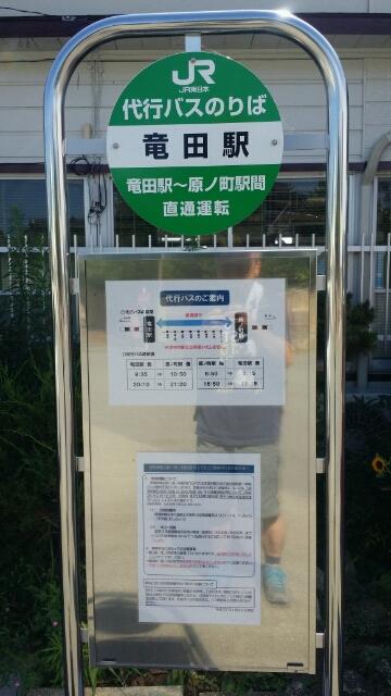 竜田~原ノ町・代行バスに乗って