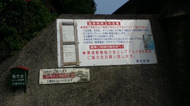 リベンジ、平内海中温泉・湯泊温泉