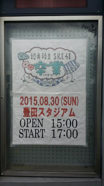 松井玲奈・SKE48卒業コンサートin豊田スタジアム ~2588DAYS~