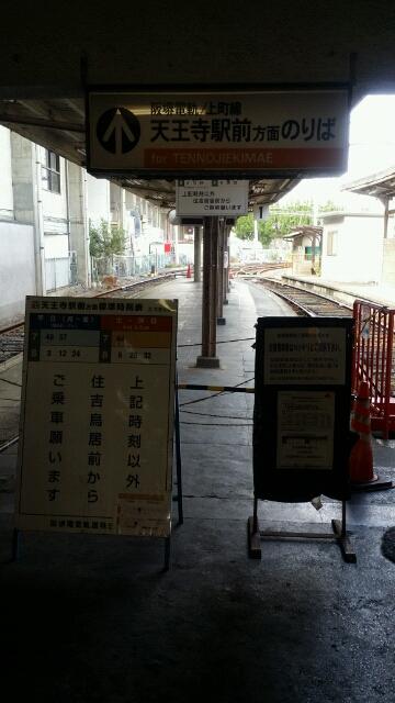 阪堺電車上町線 住吉公園駅・住吉駅