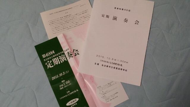名古屋市立菊里高等学校音楽科 第68回定期演奏会