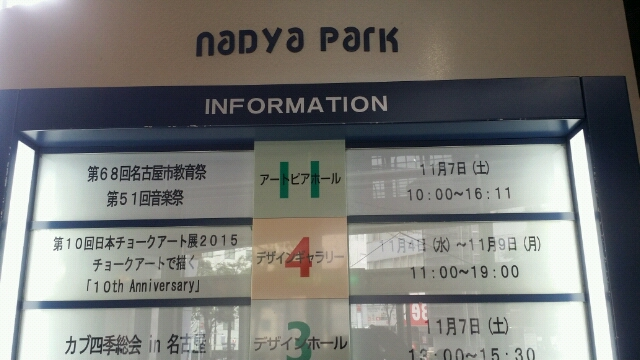 第51回 名古屋市立高等学校音楽会